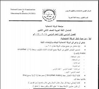 مواصفات الورقة الامتحانية لمادة اللغة العربية الصف الثانى الثانوى طبقا لمواصفات العام الدراسى 2019