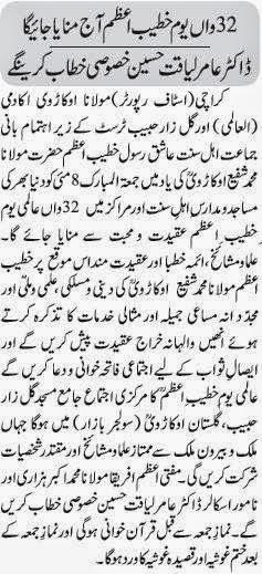 annual urs shareef dr aamir liaquat hussain liaquat addressed allama kokab noorani okarvi