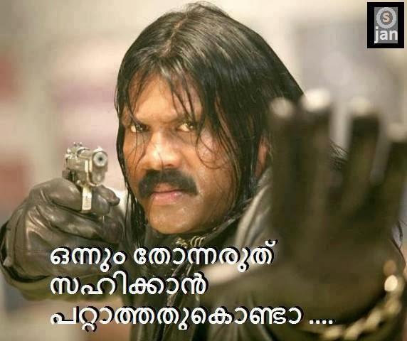 Photocomment4u: Latest Malayalam Funny Film Dialogues New ...