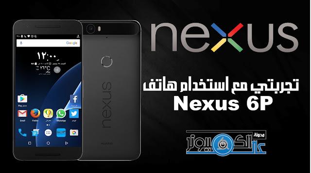 تجربتي مع إستخدام هاتف Nexus 6P