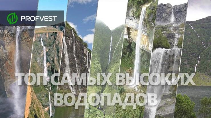 ТОП 10 самых высоких водопадов