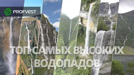 Самые высокие водопады в мире: ТОП-10 больших водопадов