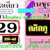 มาแล้ว...เลขเด็ดงวดนี้ 3ตัวตรงๆ หวยซอง บนชุดเดียว แบ่งปันฟรี งวดวันที่ 2/5/61