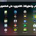 تشغيل العاب وتطبيقات الاندرويد على الحاسوب مع العملاق بلوستاك اصدار 2017