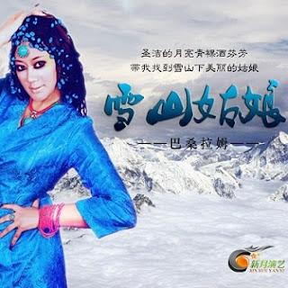 Ba Sang La Mu (巴桑拉姆) - Xue shan Gun iang (雪山姑娘)