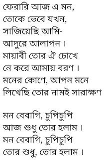 Mon Bebagi Lyrics Ami Sudhu Tor Holam Movie