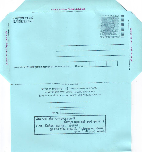 image search result for inland letter card