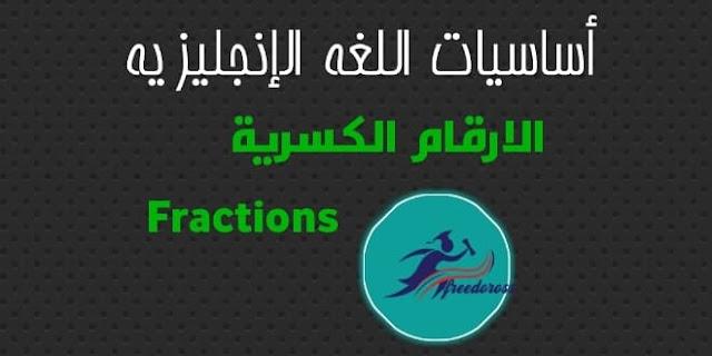 أساسيات اللغة الانجليزية الارقام الكسرية Fractions