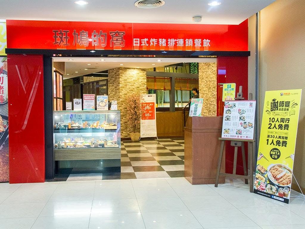 【臺南】中西區 ★ 斑鳩的窩 臺南中山店 - 平價日式炸豬排連鎖店