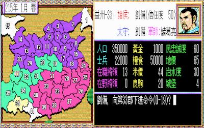 【Dos】三國志2+密技+攻略,早期的光榮策略遊戲!
