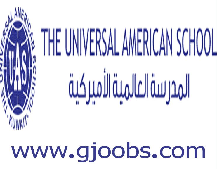 وظائف المدرسة الأمريكية العالمية في الكويت لعديد التخصصات