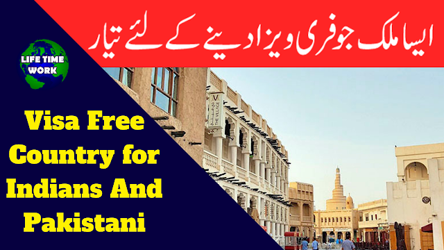 Visa Free Country for Indians And Pakistani in 2019,visa free entry for pakistan