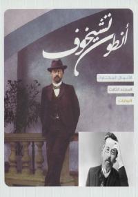 تحميل كتاب انطون تشيخوف قصص قصيرة الجزء الثالث pdf