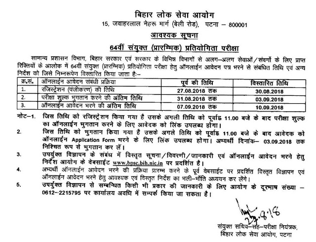 bpsc-64th-pt-registration-date-re-extended