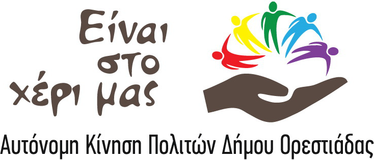 Συνέλευση της Αυτόνομης Κίνησης Πολιτών για το Δήμο Ορεστιάδας