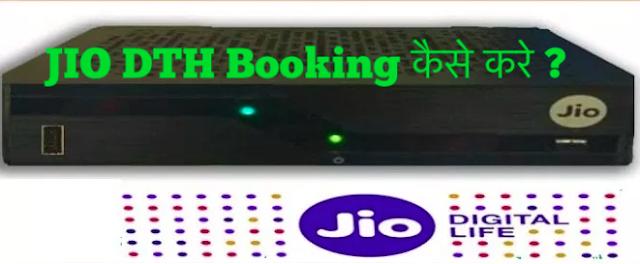 jio dth , jio dth booking . jio dth online , jio dth kaise , jio dth offers , jio dth official website