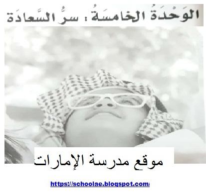 حل كتاب النشاط عربى للصف الثالث الفصل الثانى - موقع مدرسة الامارات