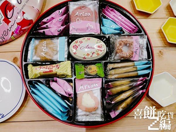 【伴手禮推薦】→【Arisa亞里莎】有巧克力、有餅乾這麼棒的禮盒當然是下午茶茶點的最佳人選囉~在Tripgoshop有得買!