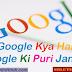 Google Kya Hai Google Ki Puri Jankari - Solution In Hindi