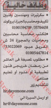 وظائف اهرام الجمعة - موقع عرب بريك