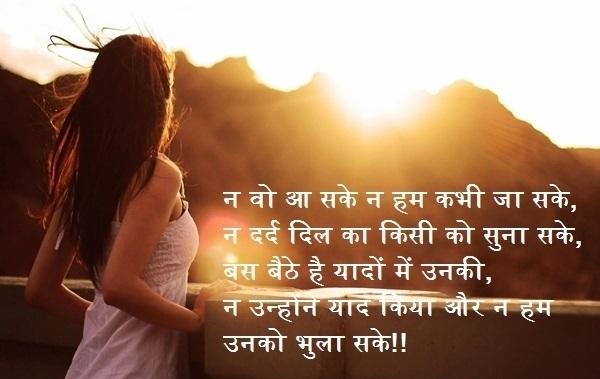 Hindi Love Shayari, Romantic Shayari Text Messages, Love Shayari Images for Facebook, WhatsApp Picture SMS