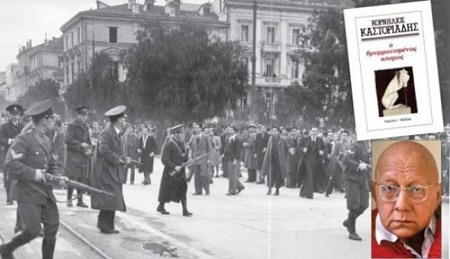 1944: Πρόβα σταλινικής δικτατορίας του ΚΚΕ