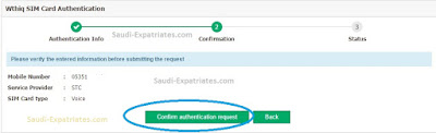 Confirm Authentication Request in Wathiq Absher