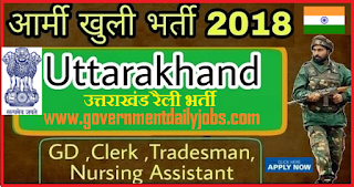 Pithoragarh Army Open Rally 2018-19 Apply for Sol GD, Sol Clerk/SKT Jobs