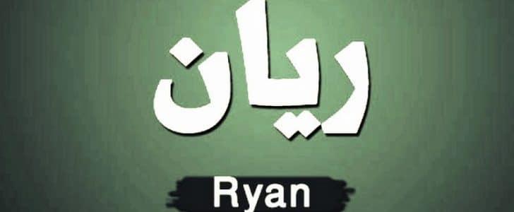 معنى أسم ريان وأصله 2019