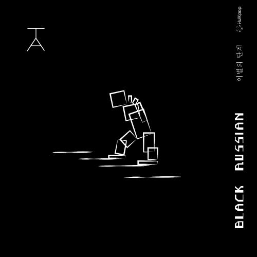 Black Russian – 이별의 단계 – EP
