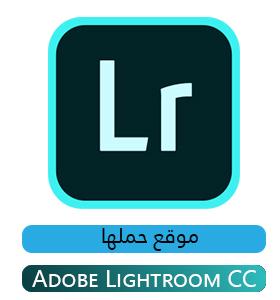 تحميل برنامج ادوبي فوتوشوب لايت روم سي سي Download Adobe Photoshop Lightroom CC 2018