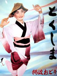 Awa Odori, Tokushima