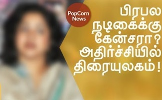 Famous actress was affected by cancer?! | Serial Actress, Serial