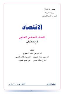 كتاب الأقتصاد للصف السادس العلمي الفرع التطبيقي  2016