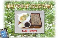 4月2日(日) 里山レストラン