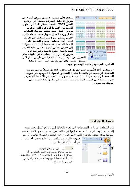 أساسيات برنامج اكسل Excel elebda3.net-5858-13.