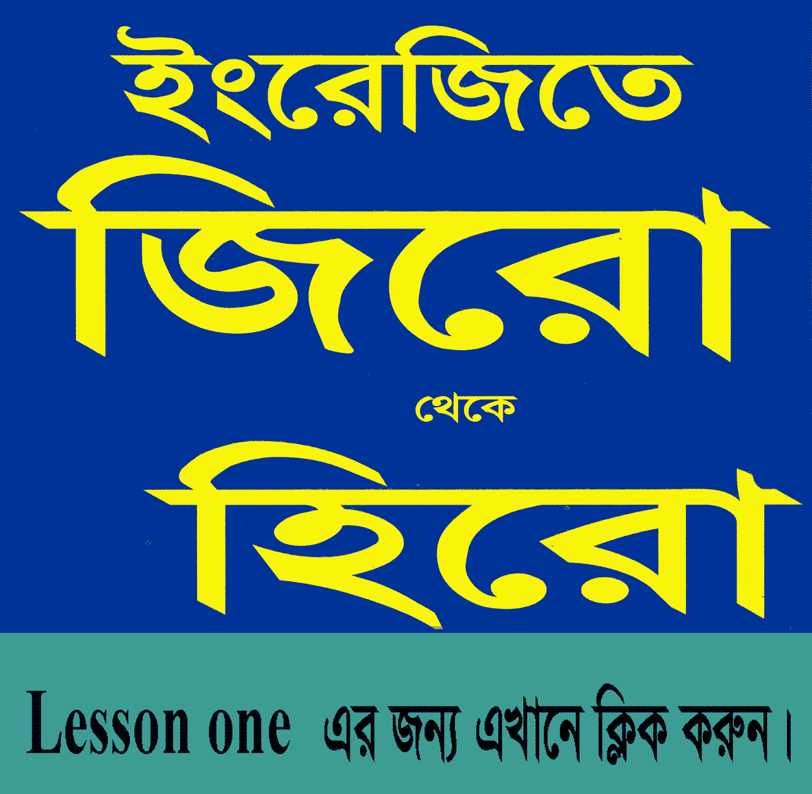 Saifurs English Speaking Book