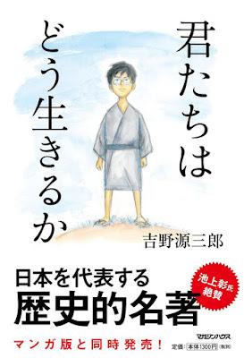 New Hayao Miyazaki Movie: Kimitachi wa Dou Ikiru Ka