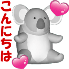 (In Japanese) CG Koala (2)