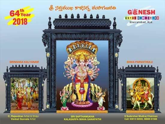 ఖైరతాబాద్ మహా గణపతి 2018
