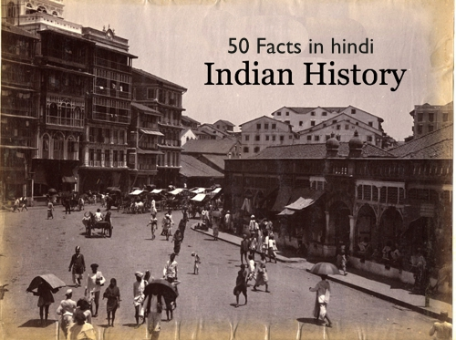 Indian history 50 facts in Hindi