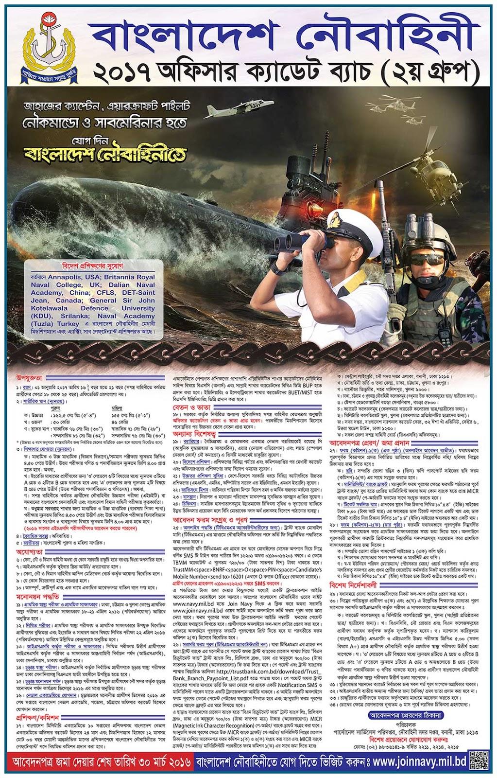 bd navy job circular 2016
