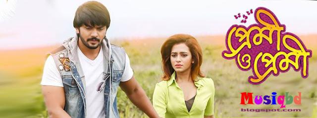 Premi O Premi (2016) Ft.Nusraat Faria|Arifin Shuvoo Bangla Movie Mp3 Songs Download