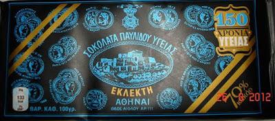 Ciocolata neagra si greceasca