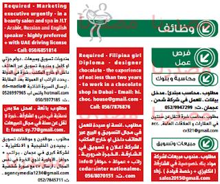 وظائف جريدة الوسيط دبى الامارات السبت 10-12-2016
