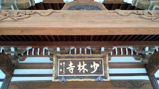 八王子市滝山の単立寺院 少林寺