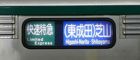 消滅した3600形3618F芝山塗装車の快速特急 成田空港行き