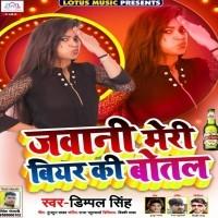 Jawani Meri Bear Ki Bottle (Dimpal Singh) new bhojpuri gana