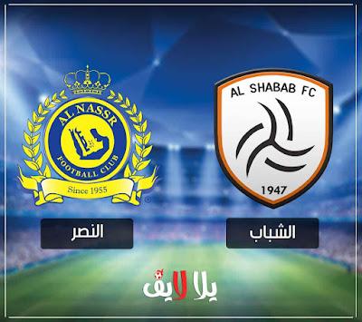 بث مباشر مشاهدة مباراة النصر والشباب اليوم يوتيوب جوال بدون تقطيع في الدوري السعودي