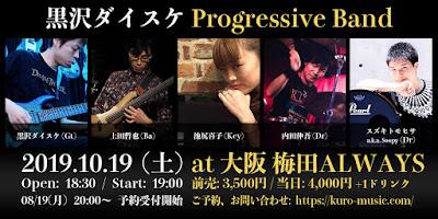 黒沢ダイスケ Progressive Band